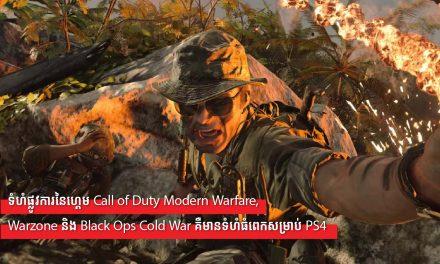 ទំហំផ្លូវការនៃហ្គេម Call of Duty Modern Warfare, Warzone និង Black Ops Cold War គឺមានទំហំធំពេកសម្រាប់ PS4