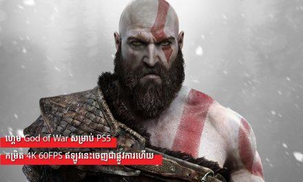 ហ្គេម God of War សម្រាប់ PS5 កម្រិត 4K 60FPS ឥឡូវនេះចេញជាផ្លូវការហើយ