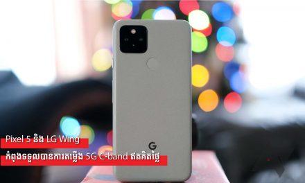 Pixel 5 និង LG Wing កំពុងទទួលបានការតម្លើង 5G C-band ឥតគិតថ្លៃ