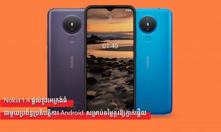 Nokia 1.4 ផ្តល់នូវអេក្រង់ធំជាមួយប្រព័ន្ធប្រតិបត្តិការ Android  សម្រាប់តម្លៃគួរឱ្យភ្ញាក់ផ្អើល