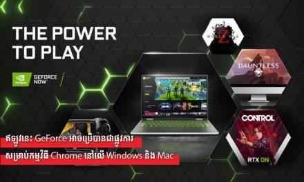 ឥឡូវនេះ GeForce Now អាចប្រើបានជាផ្លូវការសម្រាប់កម្មវិធី Chrome នៅលើ Windows និង Mac
