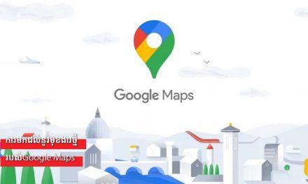 ការមកដល់នូវមុខងារថ្មីរបស់Google Maps