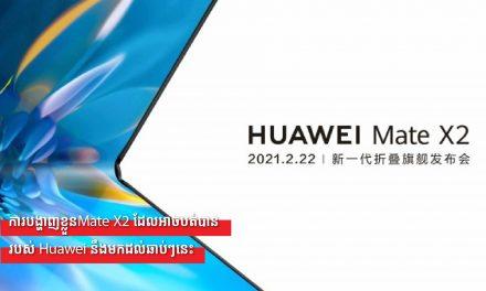 ការបង្ហាញខ្លួនMate X2 ដែលអាចបត់បានរបស់ Huawei នឹងមកដល់ឆាប់ៗនេះ