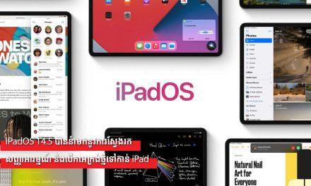 iPadOS 14.5 បាននាំមកនូវការស្វែងរកសញ្ញាអារម្មណ៍ និងបើកអេក្រង់ថ្មីទៅកាន់ iPad