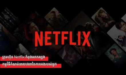 ក្រុមហ៊ុន Netflix កំពុងសាកល្បងកម្មវិធីកំណត់ពេលវេលានៃការគេងរបស់អ្នក