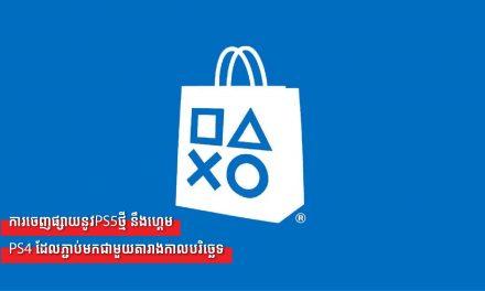 ការចេញផ្សាយនូវPS5ថ្មី នឹងហ្គេម PS4 ដែលភ្ជាប់មកជាមួយតារាងកាលបរិច្ឆេទ