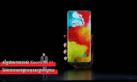 តម្លៃជាសកលរបស់ Xiaomi Mi 11ដែលបានលេចធ្លាយមុនសប្តាហ៍ក្រោយ