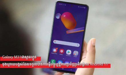Galaxy M31ជាស្មាតហ្វូនចុងក្រោយបង្អស់ដែលទទួលបានការធ្វើបច្ចុប្បន្នភាពប្រព័ន្ធប្រតិបត្តិការ Android 11