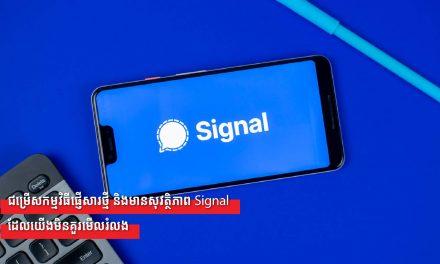 ជម្រើសកម្មវិធីផ្ញើសារថ្មី និងមានសុវត្ថិភាព Signal ដែលយើងមិនគួរមើលរំលង!!!
