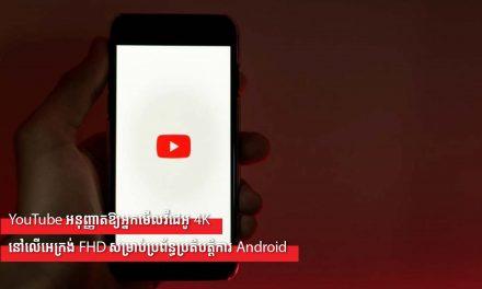 YouTubeអនុញ្ញាតឱ្យអ្នកមើលវីដេអូ4Kនៅលើអេក្រង់FHDសម្រាប់ប្រព័ន្ធប្រតិបត្តិការ Android