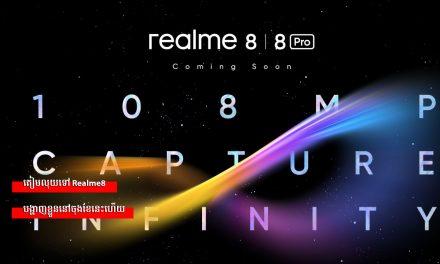 តៀមលុយទៅ Realme8 បង្ហាញខ្លួននៅចុងខែនេះហើយ