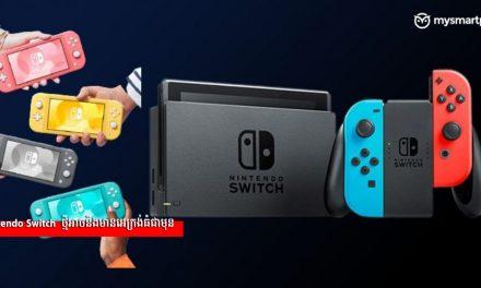 Nintendo Switch ថ្មីអាចនឹងមានអេក្រង់ធំជាមុន
