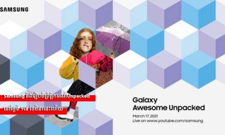 Samsung នឹងរៀបចំព្រឹត្តិការណ៍ Unpacked នៅថ្ងៃទី ១៧ ខែមីនានេះហើយ