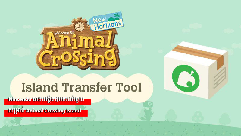 Nintendo បានបង្កើតឧបករណ៍មួយសម្រាប់ Animal Crossing island