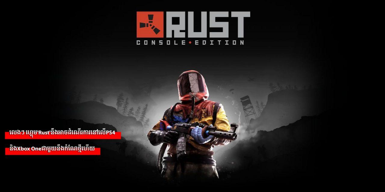 លេងៗ ហ្គេុម'Rust'នឹងអាចដំណើរការនៅលើPS4 និងXbox Oneជាមួយនឹងកំណែថ្មីហើយ