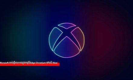 Microsoft ចាប់ផ្តើមសាកល្បងកម្មវិធីEdge Chromium នៅលើ Xbox