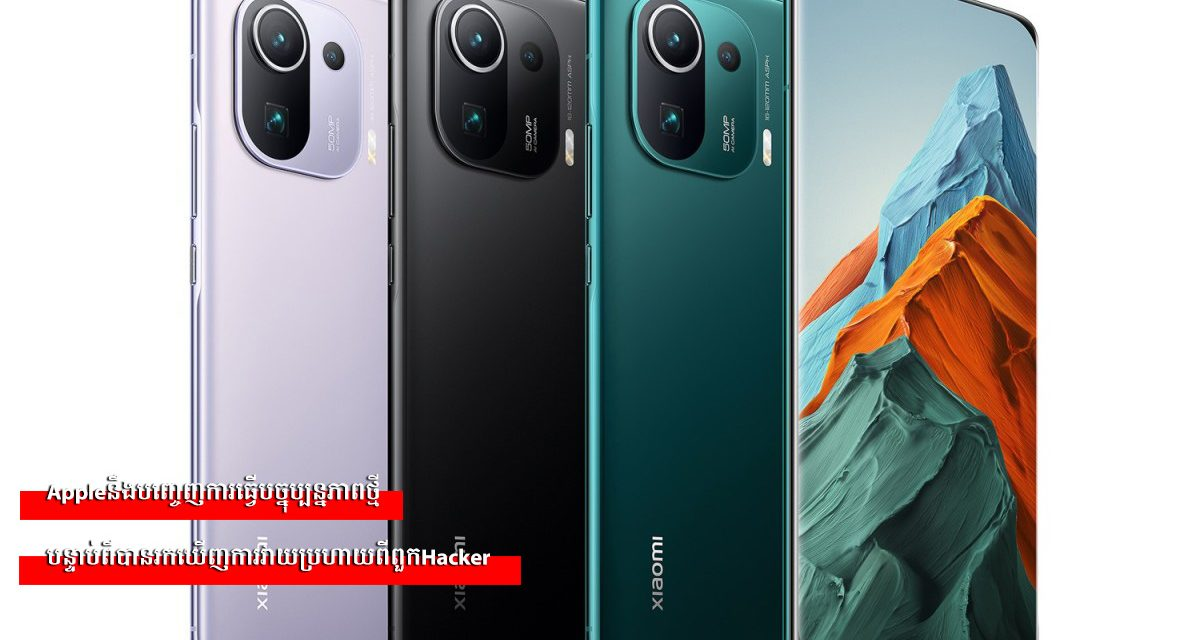 Mi 11 ProពិតជាKing of Android មែនក៏អី??