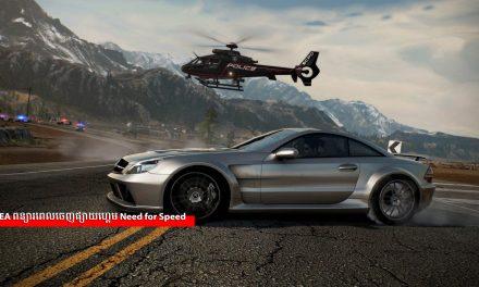 EA ពន្យារពេលចេញផ្សាយហ្គេម Need for Speed