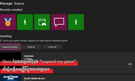 "Xbox កំពុងតេស្តលើប៊ូតុង ""suspend my game"" ដើម្បីបង្កើនល្បឿនក្នុងការទាញយក"