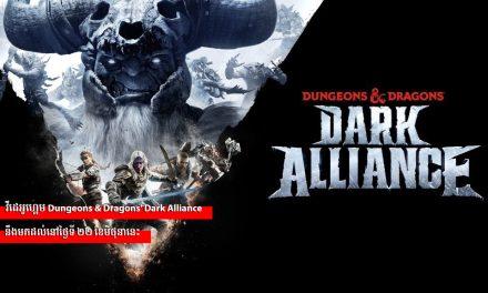 វីដេអូហ្គេម 'Dungeons & Dragons' Dark Alliance 'នឹងមកដល់នៅថ្ងៃទី ២២ ខែមិថុនានេះ