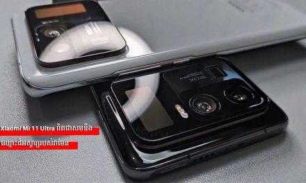 Xiaomi Mi 11 Ultra ពិតជាសមនឹងឈ្មោះដ៏អស្ចារ្យរបស់វាមែន