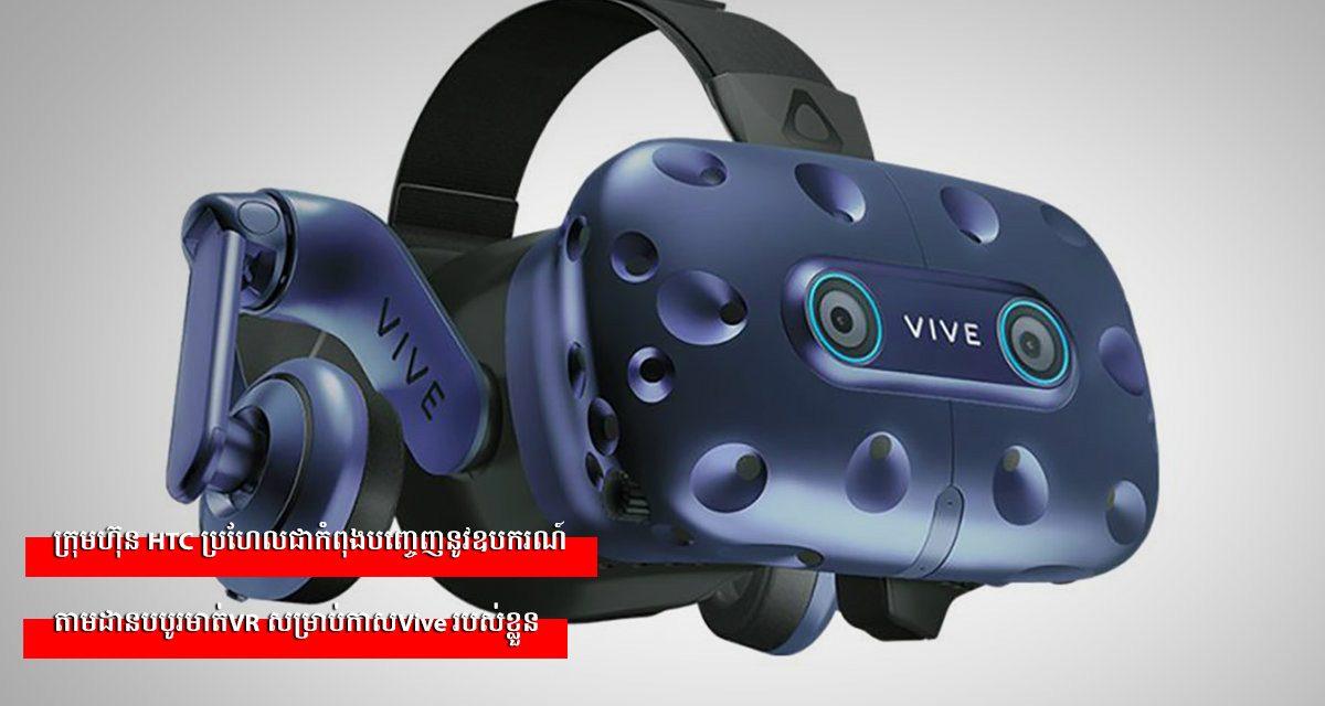 ក្រុមហ៊ុន HTC ប្រហែលជាកំពុងបញ្ចេញនូវឧបករណ៍តាមដានបបូរមាត់ VR សម្រាប់កាស Viveរបស់ខ្លួន