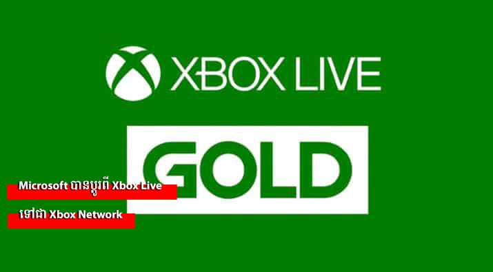 Microsoft បានប្តូរពី Xbox Live ទៅជា Xbox Network