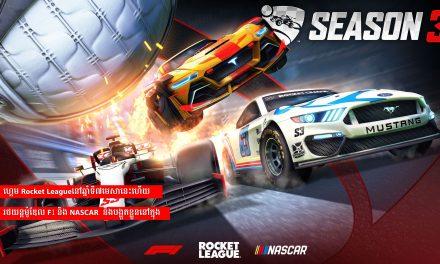 រថយន្តម៉ូឌែល F1 និង NASCAR នឹងបង្អួតខ្លួននៅក្នុងហ្គេម Rocket Leagueនៅឆ្នាំទី៧មេសានេះហើយ