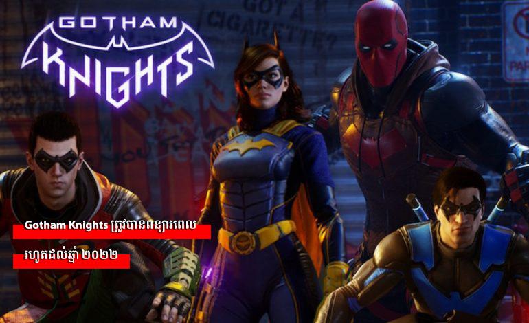Gotham Knights ត្រូវបានពន្យារពេលរហូតដល់ឆ្នាំ ២០២២