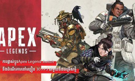 ការផ្លាស់ប្តូរApex Legend Switch នឹងដំណើរការនៅល្បឿន 30 FPS ជាមួយនឹងជម្រើសថ្មី