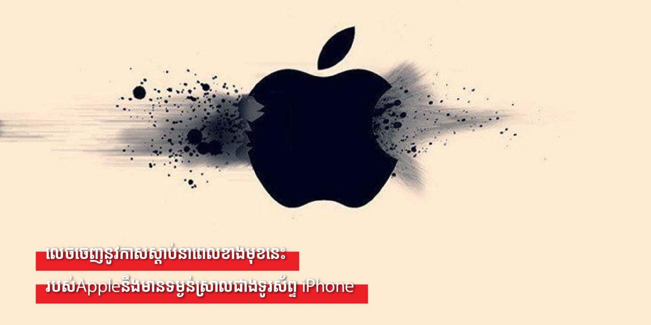 លេចចេញនូវកាសស្តាប់នាពេលខាងមុខនេះរបស់Appleនឹងមានទម្ងន់ស្រាលជាងទូរស័ព្ទ iPhone