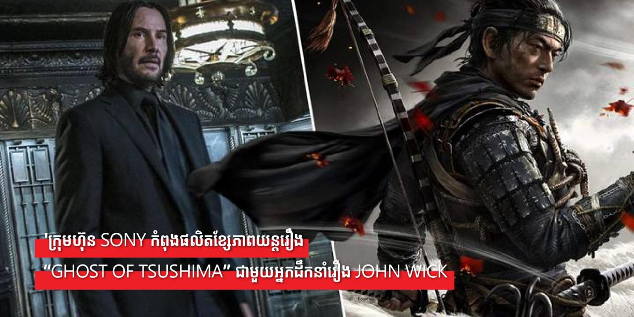 """ក្រុមហ៊ុន Sony កំពុងផលិតខ្សែភាពយន្តរឿង""""Ghost of Tsushima"""" ជាមួយអ្នកដឹកនាំរឿង John Wick"""