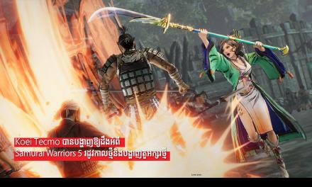 Koei Tecmo បានបង្ហាញឱ្យដឹងអំពី Samurai Warriors 5 រដូវកាលថ្មីនិងបង្ហាញតួអក្សរថ្មី