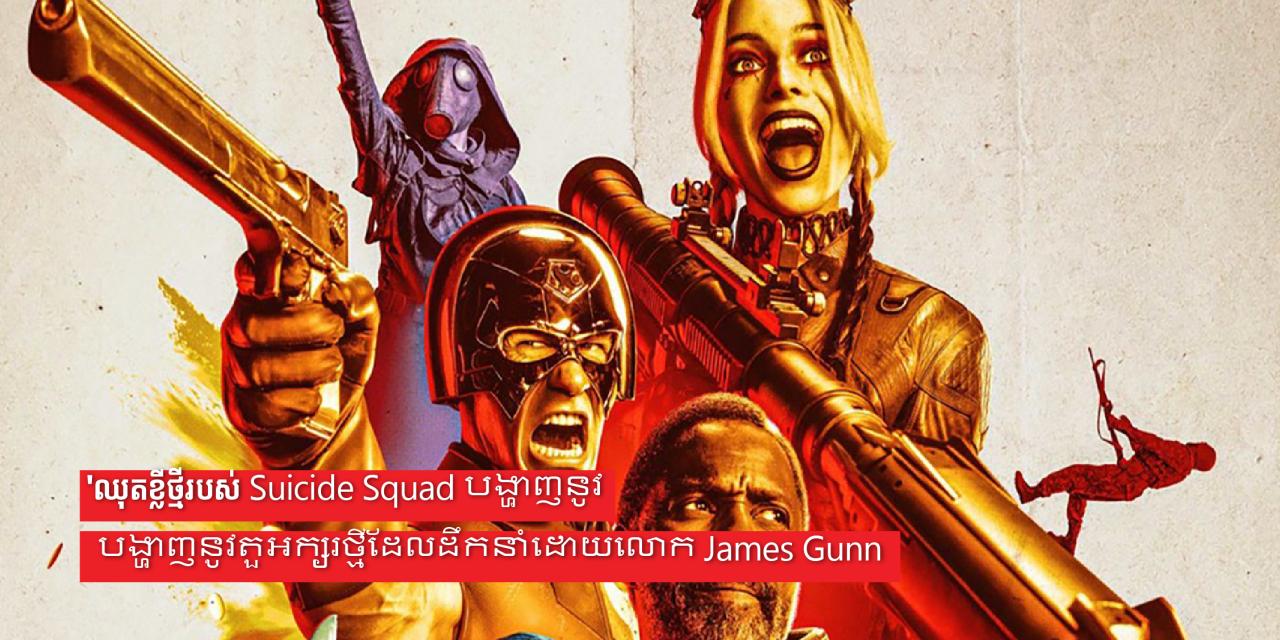 ឈុតខ្លីថ្មីរបស់ Suicide Squad បង្ហាញនូវតួអក្សរថ្មីដែលដឹកនាំដោយលោក James Gunn