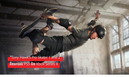 'Tony Hawk's Pro Skater 1 and 2'នឹងមកដល់ PS5 និង Xbox Series X