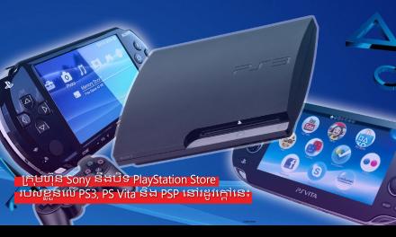 ក្រុមហ៊ុន Sony នឹងបិទ PlayStation Store របស់ខ្លួនលើ PS3, PS Vita និង PSP នៅរដូវក្តៅនេះ
