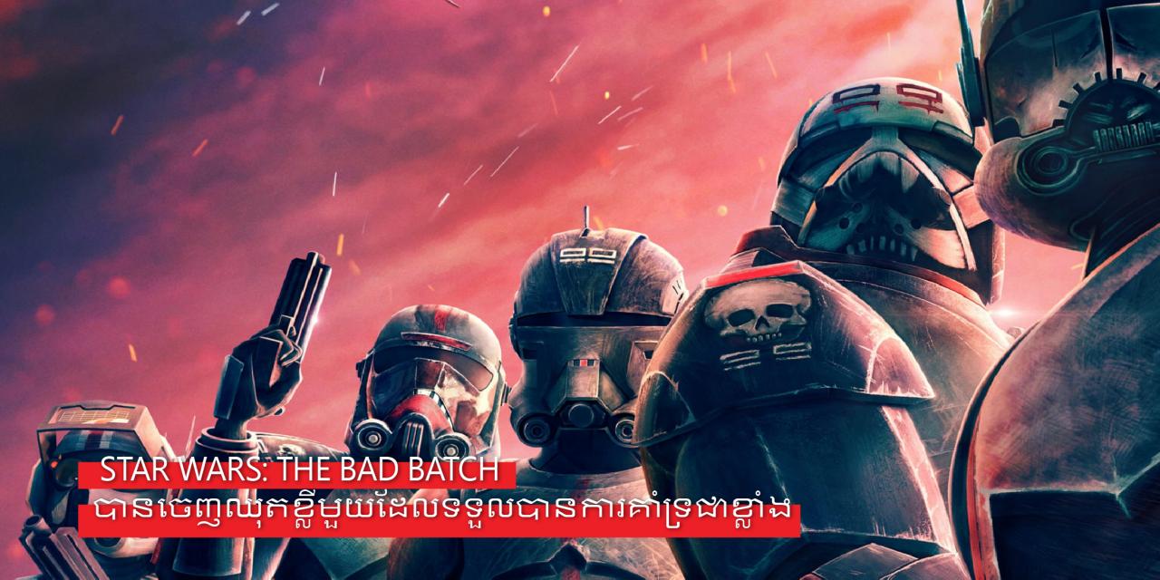 Star Wars: The Bad Batch បានចេញឈុតខ្លីមួយដែលទទួលបានការគាំទ្រជាខ្លាំង