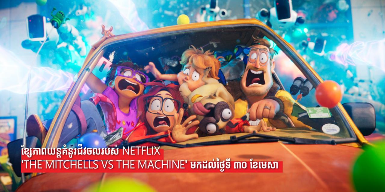 ខ្សែភាពយន្តគំនូរជីវចលរបស់ Netflix 'The Mitchells vs The Machine' មកដល់ថ្ងៃទី ៣០ ខែមេសា