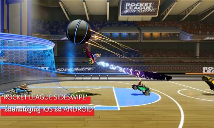 'Rocket League Sideswipe' នឹងមកដល់ប្រព័ន្ធ iOS និង Android