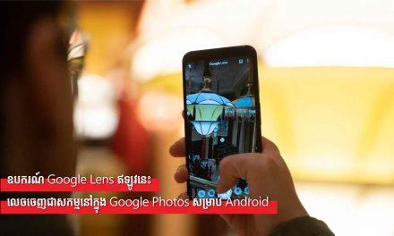 ឧបករណ៍ Google Lens ឥឡូវនេះលេចចេញជាសកម្មនៅក្នុង Google Photos សម្រាប់ Android
