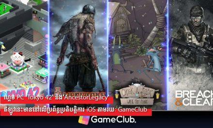 ហ្គេម PC 'Tokyo 42' និង'AncestorLegacy'ឥឡូវនេះមាននៅលើប្រព័ន្ធប្រតិបត្តិការ iOS តាមរយៈ GameClub