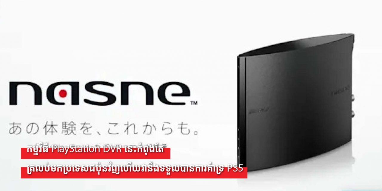 កម្មវិធី PlayStation DVR នេះកំពុងតែត្រលប់មកប្រទេសជប៉ុនវិញហើយវានឹងទទួលបានការគាំទ្រ PS5