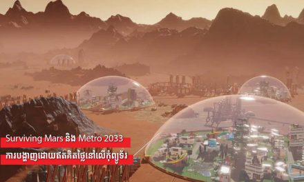 Surviving Mars និងMetro 2033 ការបង្ហាញដោយឥតគិតថ្លៃនៅលើកុំព្យូទ័រ