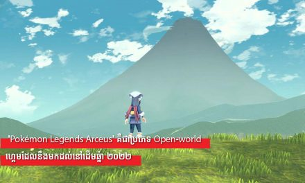'Pokémon Legends Arceus' គឺជាប្រភេទ Open-world ហ្គេមដែលនឹងមកដល់នៅដើមឆ្នាំ ២០២២
