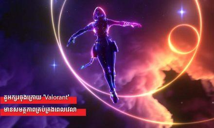 តួអក្សរចុងក្រោយ 'Valorant' មានសមត្ថភាពគ្រប់គ្រងពេលវេលា
