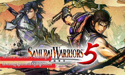 Samurai Warriors 5 កាលបរិច្ឆេទនៃការចេញផ្សាយនៅខែកក្កដាឆ្នាំ២០២១