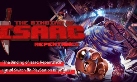'The Binding of Isaac: Repentance'ឆ្ពោះទៅ Switch និង PlayStation នៅចុងឆ្នាំនេះ