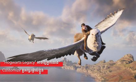'Hogwarts Legacy' អាចឱ្យអ្នកលេង Customize តួអក្សរផ្ទាល់ខ្លួន