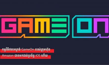 កម្មវិធីថតអេក្រង់ GameOn របស់ក្រុមហ៊ុន Amazon បានមកដល់ប្រព័ន្ធ iOS ហើយ