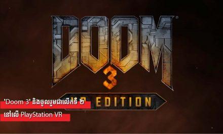 'Doom 3' និងចូលរួមជាលើកទី ២ នៅលើ PlayStation VR